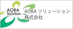 AOBAソリューション株式会社