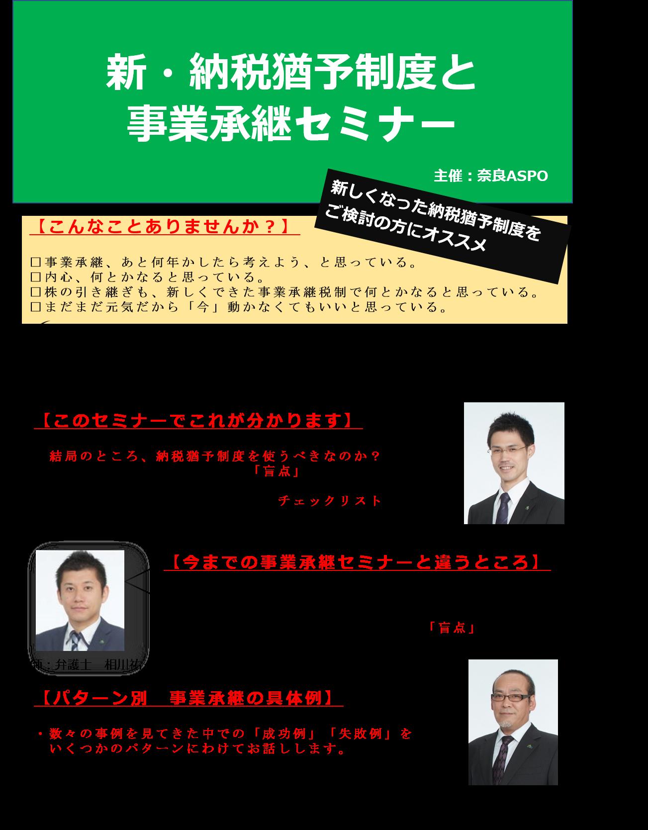 奈良ASPO主催 新・納税猶予制度と事業承継セミナー