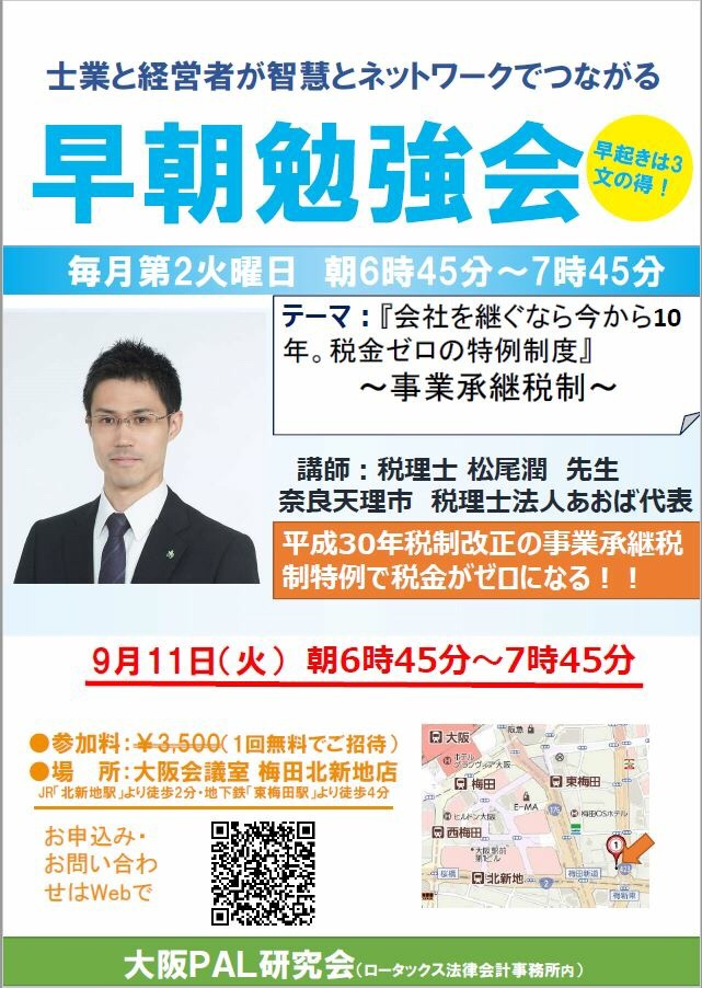 大阪PAL研究会 早朝勉強会