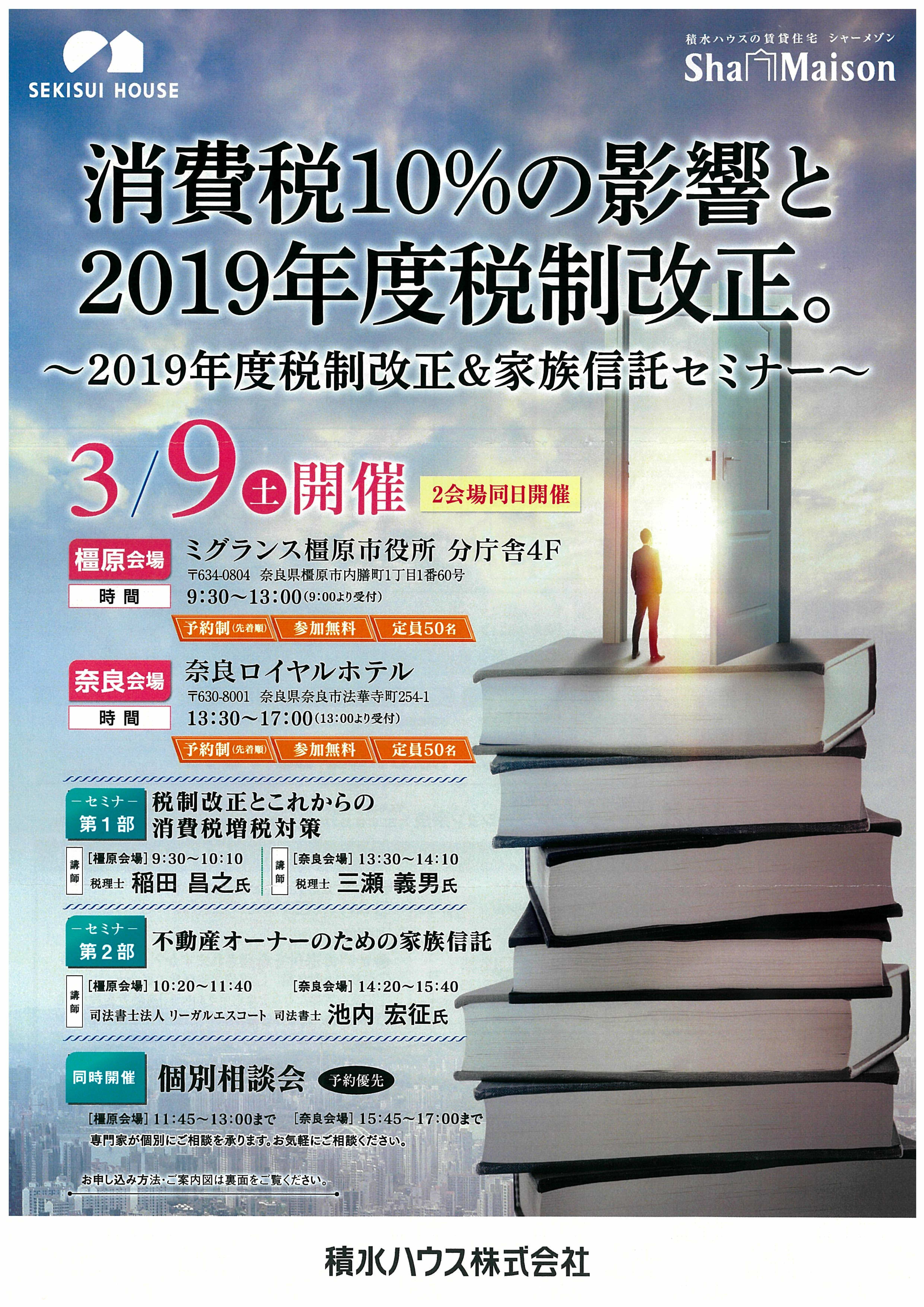 2019年度税制改正&家族信託セミナー