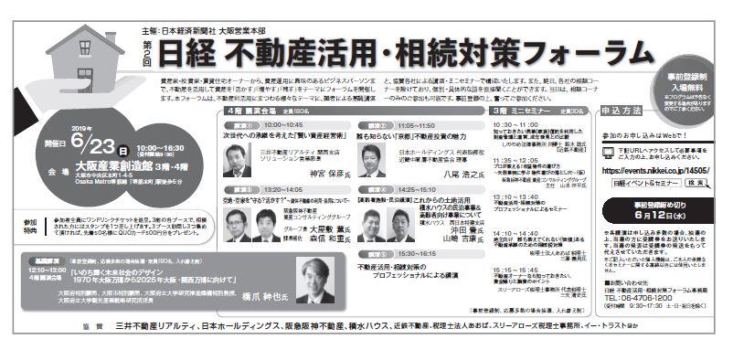 「第2回 日経 不動活用・相続対策フォーラム」
