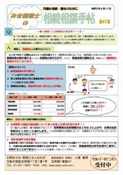 相続相談手帖Vol.47