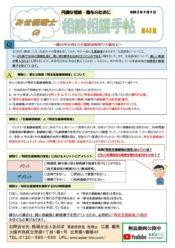 相続相談手帖Vol.48