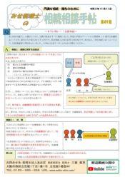 相続相談手帖Vol.49