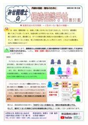相続相談手帖Vol.51