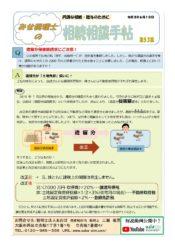 相続相談手帖Vol.53